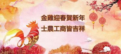 [ BSM-BIGGESTONE ] (Former name Bridgestone Machinery) Happy Chinese New Year 2017