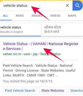 Vehicle status site