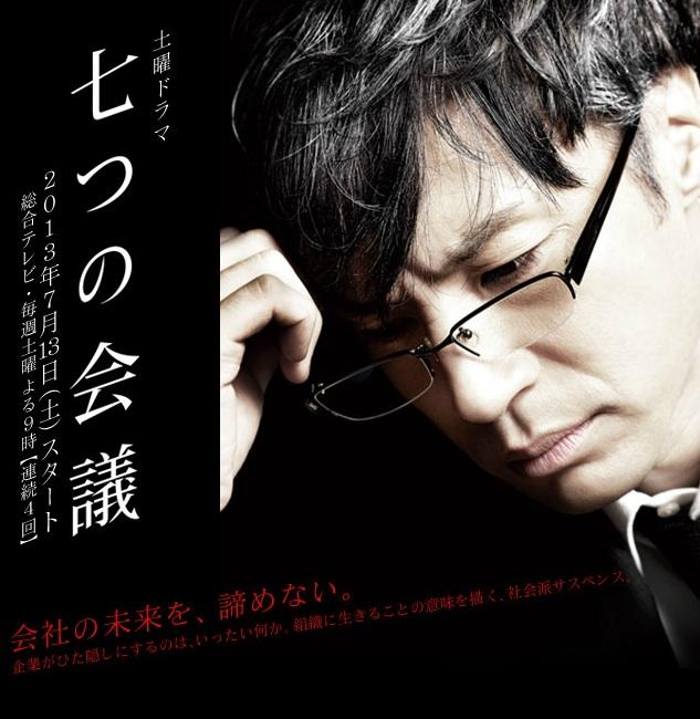 Sinopsis Nanatsu no Kaigi (2013) - Film serial Jepang