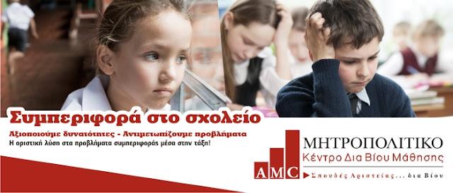 http://www.mitropolitikostudies.edu.gr/programmata-epimorfwsis/symperifora-sto-sxoleio