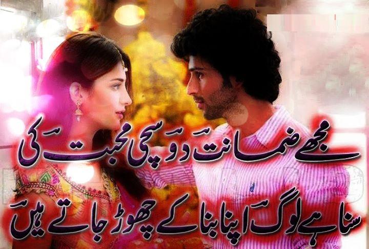 Bewafa Urdu Shayari Wallpaper Best Hd Wallpaper