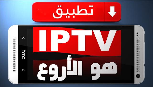 تطبيق أندرويد free iptv سريع ومجاني, يمكنك من متابعة المباريات بدون تقطعات أونلاين, وذلك عبر متابعة القنوات الرياضية العالمية والعربية. مجانا وبدون إعلانات.