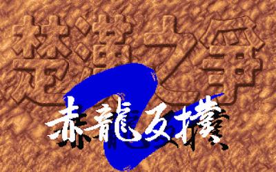 【Dos】楚漢之爭2赤龍反撲,秦末劉邦項羽爭霸的故事!