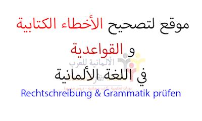 افظل موفع لتصحيح الأخطاء الكتابية و القواعدية في اللغة الالمانية Rechtschreibung und Grammatik  prüfen