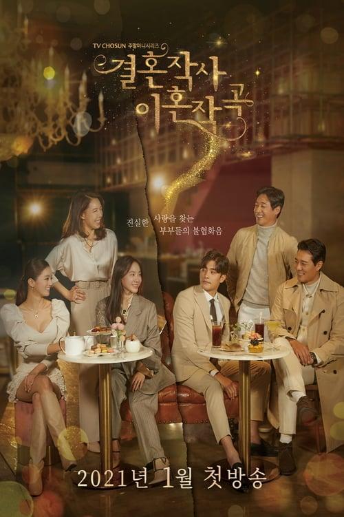 Yêu Kết Hôn Và Ly Dị - Love (ft. Marriage and Divorce)  (2021)