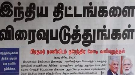 News paper in Sri Lanka : 24-11-2017