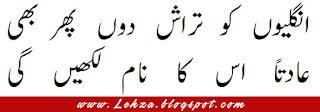 Ungliyon Ko Tarash Doun Phir Bhi Aadatan Us Ka Naam Likhayn Gi