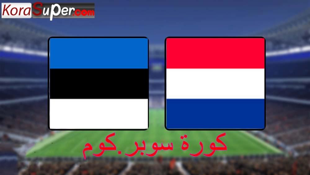 شاهد بث مباراة هولندا ضد إستونيا 09-09-2019