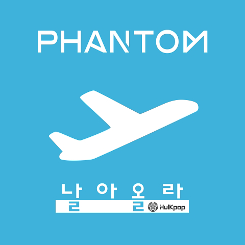 [Single] Phantom – Sky High