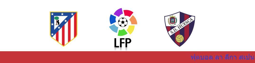 แทงบอล ทีเด็ดบอล ลา ลีกา : แอตฯมาดริด VS อูเฮสก้า