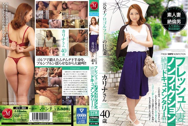 Fresh Married Nonfiction Capstone Documentary! ! Big Wife Karina's 40-year-old Former Female Professional Golfer [JUY-003 No Idol Information]