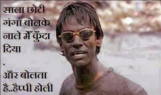 funny holi messages hindi