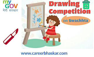 MyGov - Swachhta Drawing Competition 2019, Swachhta Drawing Competition 2019 by mygov, Swachhta Drawing Competition, Mygov Competition, 2019 competition, logo competition 2019 India, Indian government competitions, mygov quiz questions and answers, mygov quiz 2019, mygov.in the quiz, mygov.in an essay competition.