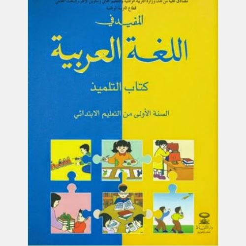 تحميل المفيد في اللغة العربية للسنة الأولى من التعليم الابتدائي دليل المدرس