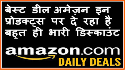 Best Deal Amazon दे रहा है इन Products पर भारी discounts June 2017 Amazon Best Offers