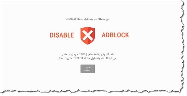 تركيب سكربت كاشف ادبلوك Adblock فى مدونة بلوجر لزيادة ارباح ادسنس