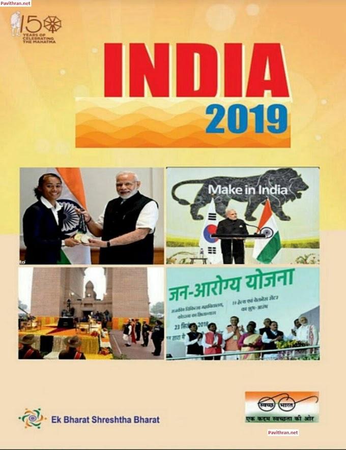 India 2019 Year Book PDF Download (English/Hindi)