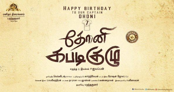 Dhoni Kabadi Kuzhu next upcoming tamil movie first look, Poster of movie Abhilash, Leema download first look Poster, release date