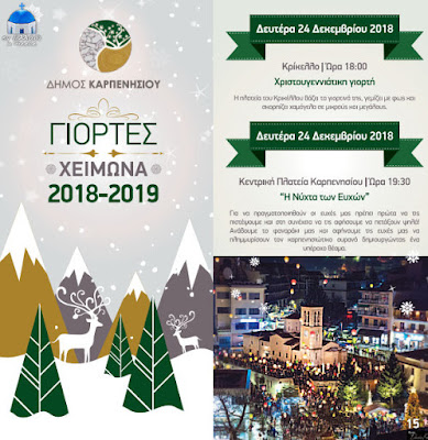 https://www.karpenissi.gr/wp-content/uploads/2018/12/Dimos-Karp_programa-v6_final_out_LR_2.pdf