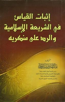 إثبات القياس في الشريعة الإسلامية والرد على منكريه - عبد القادر شيبة الحمد