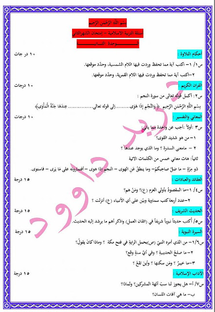 نماذج امتحانات الشهر الثاني لمادتي الأسلامية واللغة الأنكليزية للصف الخامس الأبتدائي 2018