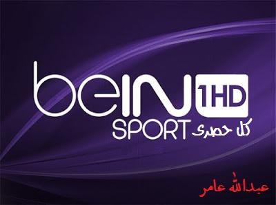 تردد قناة beIN Sports 1 HD بى ان سبورت على النايل سات 2016