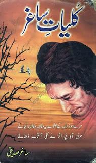 Kulliyat e Saghar by Saghar Siddiqui