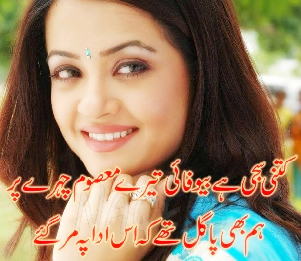 Bewafa Pashto Sharona: Bewafa Shayari In Urdu - Sad Poetry Urdu