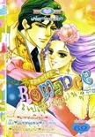 การ์ตูน Special Romance เล่ม 3