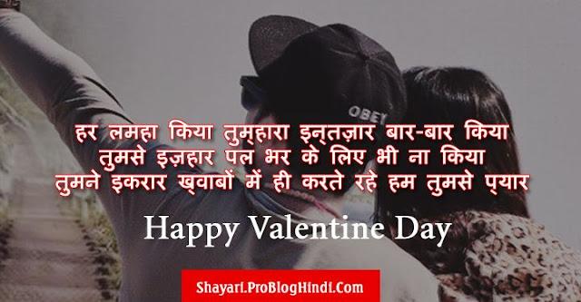 valentine day shayari, happy valentine day shayari, valentine day wishes shayari, valentine day love shayari, valentine day romantic shayari, valentine day shayari for girlfriend, valentine day shayari for boyfriend, valentine day shayari for wife, valentine day shayari for husband, valentine day shayari for crush