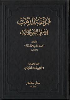 حمل كتاب قراضة الذهب في علمي النحو والأدب - أحمد التائب عثمان زاده
