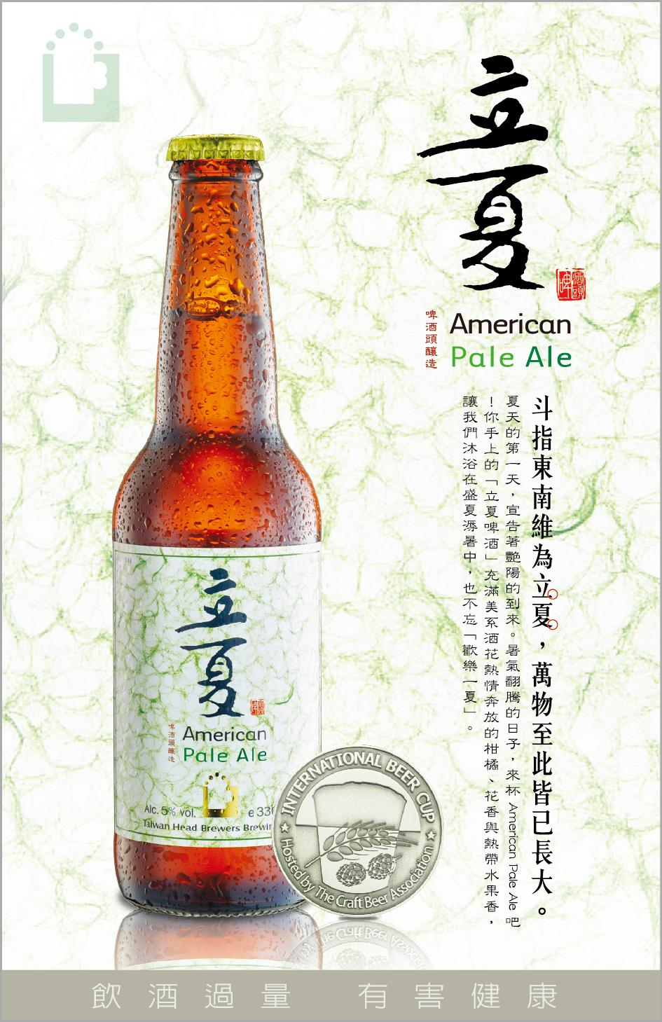 臺灣精釀啤酒-24節氣系列