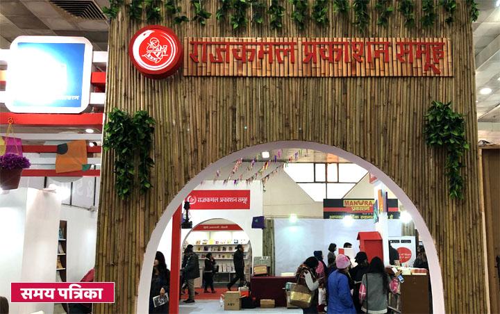 rajkamal-prakashan-kitabganj-delhi-book-fair