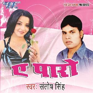 Ae Paro - Evergreen Bhojpuri album