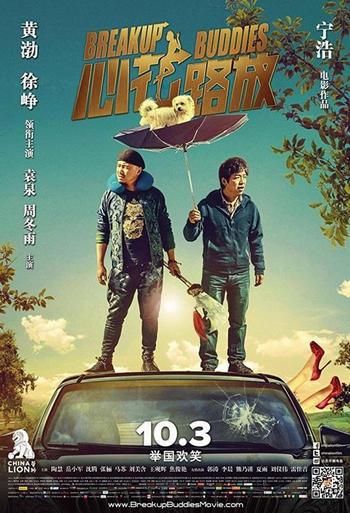 Breakup Buddies (2014) คู่บ้าซ่าท่องโลก