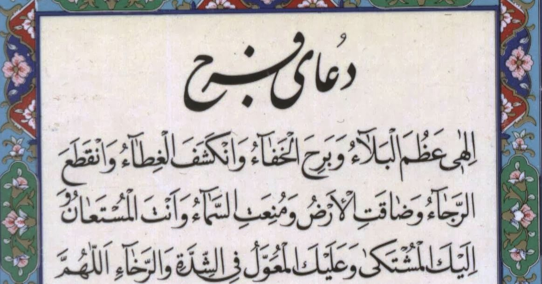 Al Islamic Stuff Dua E Faraj In Audio Mp3 And Jpg