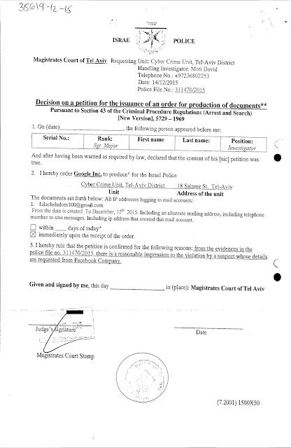 צו המצאת מסמכים לקוי - בית משפט השלום תל אביב