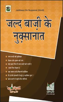 Download: Jald-Bazi k Nuqsanat pdf in Hindi