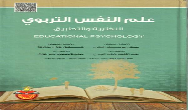 تحميل كتاب علم النفس التربوي النظرية والتطبيق  pdf