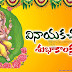 Ganesh Chaturthy 2017 Greetings in Telugu