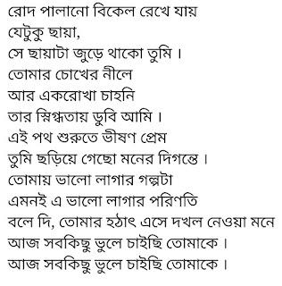 Golpota Emoni Lyrics Mahtim Shakib