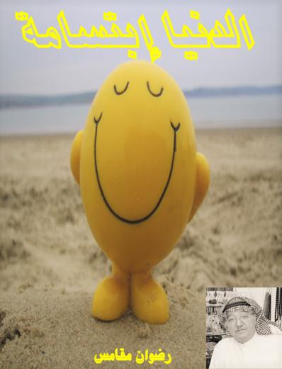 تحميل كتاب الدنيا إبتسامة.pdf تحميل برابط مباشر