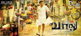 Simbu in Vaalu still