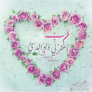 صور ادعية جميلة و اجمل الصور الاسلامية 2018