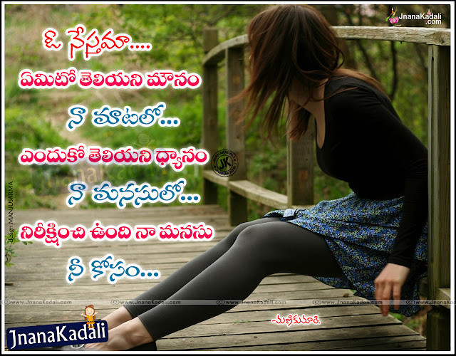 beautiful telugu love status messages wallpapers jnana