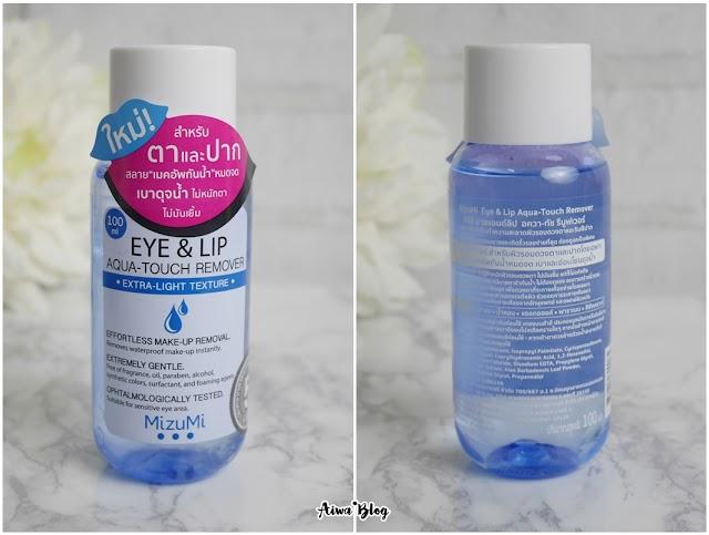 :: รับมงตั้งแต่ต้นปี Mizumi Eye&Lip Aqua-Touch Remover เบาเหมือนน้ำเปล่า เช็ดสะอาด ไม่แสบตาด้วย! ::