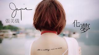 Jaymie Cheung 張美儀 - Dream On 化夢 ( Hua Meng ) Lyric with Pinyin