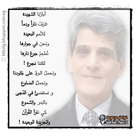 أحمد مطر :  مكسب شعبي