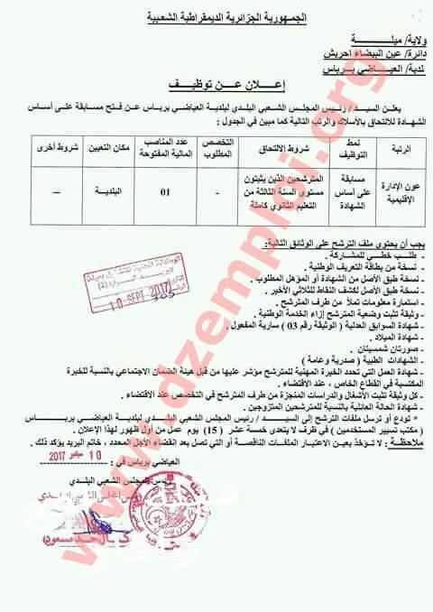 إعلان مسابقة توظيف في بلدية العياضي برباس دائرة عين البيضاء احريش ولاية ميلة سبتمبر 2017