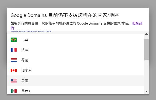 google-domains-tw-purchase-transfer-godaddy-dns-10.jpg-Google Domains 可以在台灣使用了﹍購買 + 轉移網域(Godaddy) + DNS 設定心得